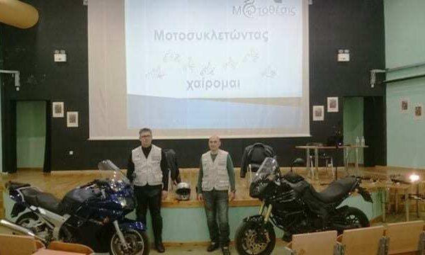 moto-in -scoala-2
