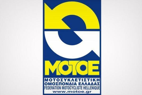motoe_logo_1